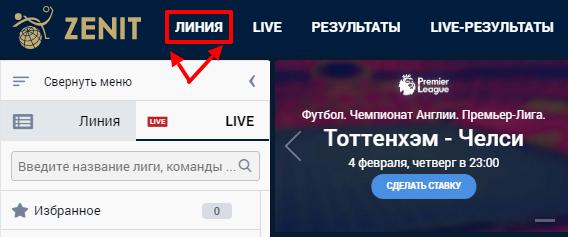 bk_zenit_liniya