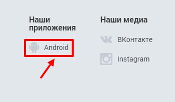 скачать приложения на андроид бк зенит